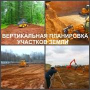 Вертикальная планировка земельного участка Воронеж фото