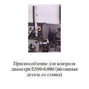 Приспособление для контроля диаметра 2,996-0,006 фото
