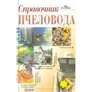 Тихомирова Н.А. Справочник пчеловода фото
