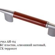 Ручка АН-04 АБС пластик, алюминий матовый, ВСК терракот фото