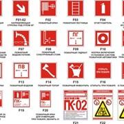 Знаки пожарные фото