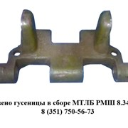 Звено гусеницы РМШ МТЛБ 8.34.011 фото