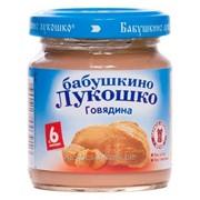 Пюре Бабушкино Лукошко - говядина, 6 мес., 100 гр фото