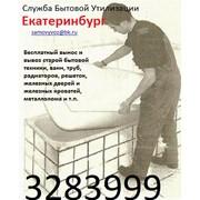 Бесплатный вынос и вывоз вашей старой бытовой техники, ванн, труб, железных дверей и т.п. в Екатеринбурге фото