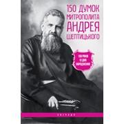 150 думок митрополита Андрея Шептицького фото
