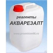 Акварезалт-1030 (реагент) фото