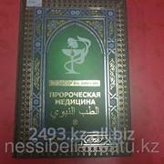 Книга Пророческая медицина фото