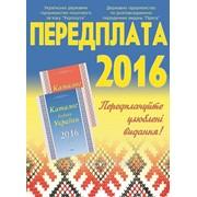 Передплата на періодичні видання на 2016 рік. фото