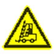 Предупреждающий знак, код W 07 внимание. Автопогрузчик фото