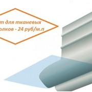 Багет для тканевых потолков фото