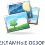 Рекламные обзоры фото