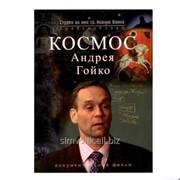 Диск DVD Космос Андрея Гойко фото