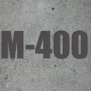 Бетон М 400 (В30) фото