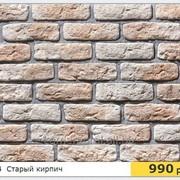 Старый кирпич 09-04 фото
