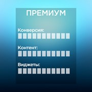 Разработка Landing Page - Тариф Премиум фото