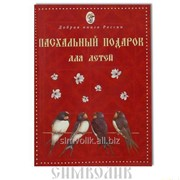 Книга Пасхальный подарок для детей фото