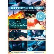 3Д стерео фильмы Вторжение - Invasion фото