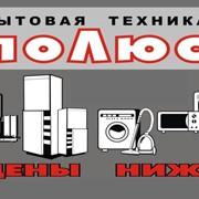 Бытовая техника и электроника фото