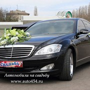 Президентский авто на свадьбу. Mercedes-Benz S500