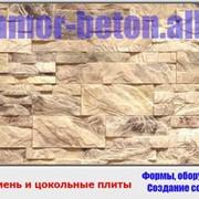 Формы для искусственного камня. Формы для камня из бетона. Мрамор из бетона фото