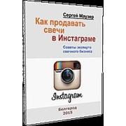 Книга пособие, Как продавать Свеча в Инстаграме фото