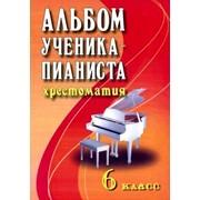 Музыкальная учебная литература фото