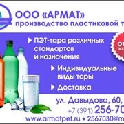 Пэт (пластиковая) тара, пластиковые бутылки, фото