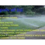 Автоматические системы полива. Уход за газонами. фото