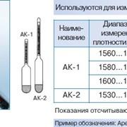 Ареометры для кислот АК-1, АК-2 фото