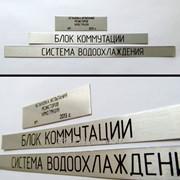 Металлические таблички ( шильды) фото