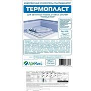 Пластификатор-ускоритель Термопласт
