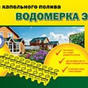 """Капельный автополив """"Водомерка-ЭКО"""" - для бочки (Воля), 4м фото"""