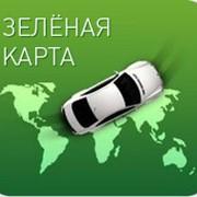 Зеленая Карта Green Card, Грин карта страховка на автомобиль фото