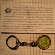 Брелок из бронзы. Б.Б.3 Солярный знак. фото