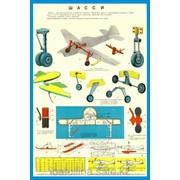 Азбука авиамоделиста И.1 фото