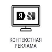 Контекстная реклама в Крыму фото