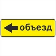 Дорожный знак Объезд 6.18.3 фото