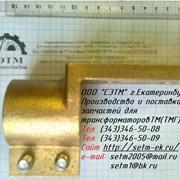 Зажим контактный НН к трансформатору ТМ 630кВА фото