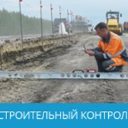 Строительный контроль на автомобильных дорогах и искусственных сооружениях фото