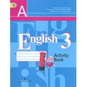 Английский язык 3 класс рабочая тетрадь Кузовлев