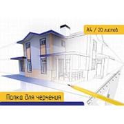 Папка для черчения №1School А4, 20л, 160 гр/м2 Дом фото