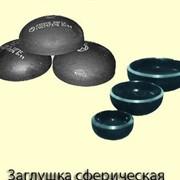 Заглушка сферическая приварная фото