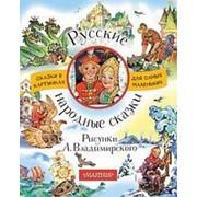 Книга. Русские народные сказки. Рисунки Л. Владимирского фото