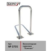 Одноместная велопарковка БЕРКУТ арт. 0705. фото