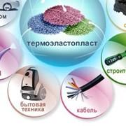Производство термоэластопластов фото