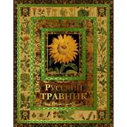 Подарочное издание Русский травник фото