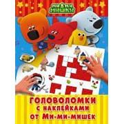 Книга. Головоломки с наклейками от Ми-ми-мишек фото
