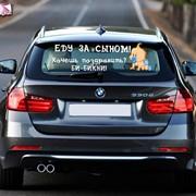 Наклейка на автотранспорт-Еду за сыном в Алматы фото
