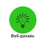 Услуги WEB-дизайна фото