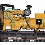 Аренда Генератор Электростанция 150 кВа CAT Caterpillar GEP150 фото
